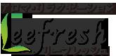 アロマ・リラクゼーション Leefresh